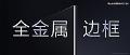 金属边框全面屏 Redmi X65首销价2999