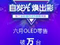 """创维OLED电视市场称霸!线上线下营销""""组合拳""""助力OLED普及"""