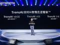 创维S81 Pro电视亮相新品发布会
