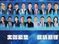 视美乐邀请函——中国视听健康产业技术创新发展论坛