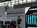 """共创""""电竞+""""未来AOC出席中国电子竞技创新年会"""