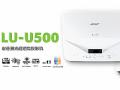 科技赋能各行业--宏碁激光超短焦投影机LU-U500