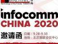 迈诗得携合作品牌亮相InfoCommChina2020