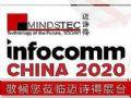 迈诗得携智能照明控制解决方案亮相InfoCommChina2020