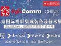 IFC2020北京视听集成展展前报道