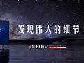 IMAX增强版原彩影音海信星河系列OLED新品上市