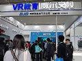 威尔文教闪耀第78届中国教育装备展