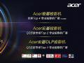 二季度Acer宏碁投影机称霸泛欧市场