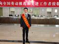极米科技董事长钟波获2020全国劳动模范称号