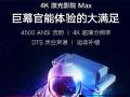 持续加码,峰米携手腾讯推出激光家庭影院4K极光Max,预售价26999元