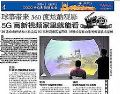 """5G""""高新""""视频是啥?广电总局点赞!"""