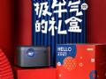 光影照见幸福极米年货节2021定制礼盒限量开售
