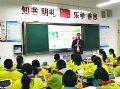 兴义市第八小学智慧课堂示范课活动:巧用希沃易课堂展示教学风采