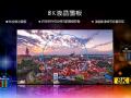 夏普8K显示技术有效提升画质