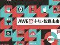 中国家电及消费电子博览会AWE2021延期举行