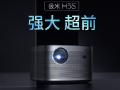 极米H3S开售:性能强大 体验超前