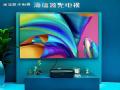 """有""""难言之隐""""?品牌齐出招:8K激光电视还有多远!"""