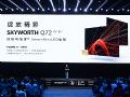 创维鸣丽屏SmartMiniLED电视Q72上市